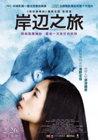 journey_to_the_shore_poster-200x286.jpg